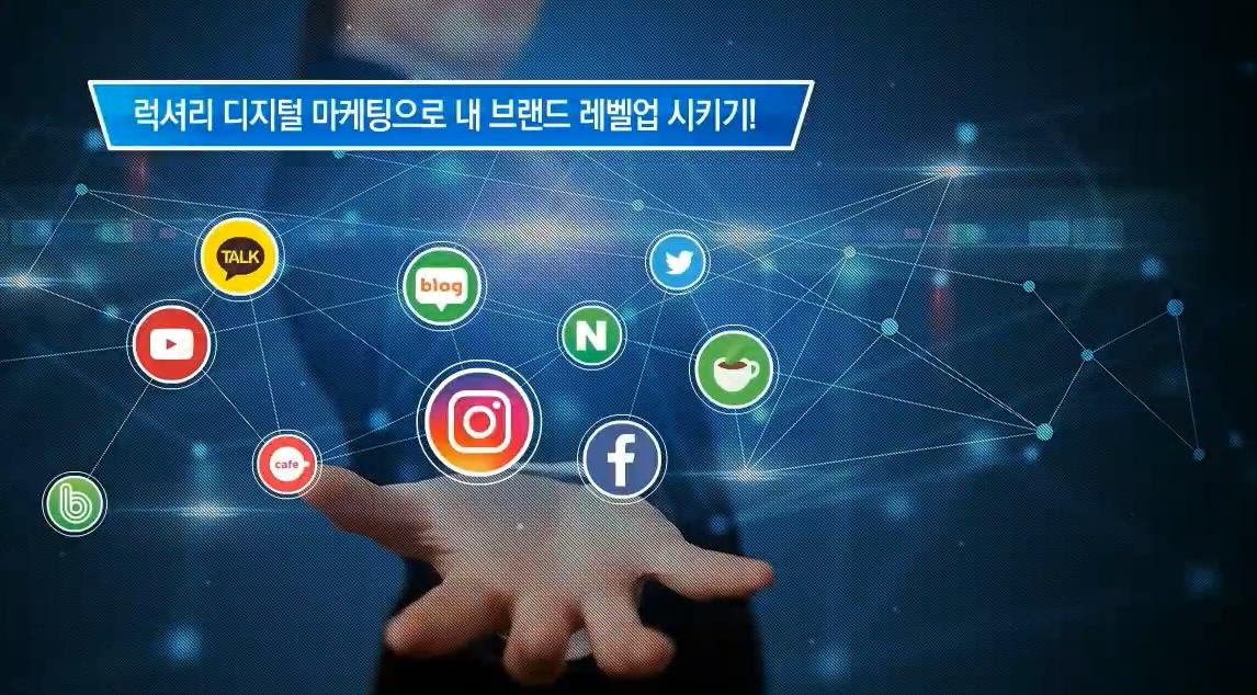 럭셔리 디지털마케팅